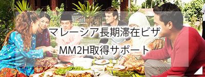 マレーシア長期滞在ビザ MM2H取得サポート